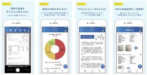 保険料の削減や合理化を支援する保険証券の一括管理アプリ「miruho.」提供開始 画像