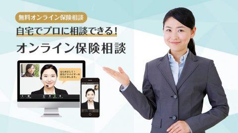 最高級和牛プレゼント付きオンライン専用無料保険相談サービス「保険ONLINE」がサービス開始 画像