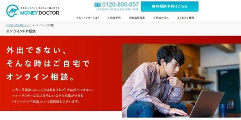 自宅にいながら保険やお金について相談できる「オンラインFP相談サービス」開始 画像