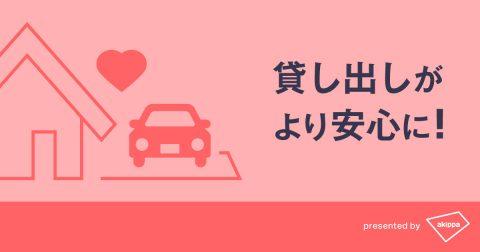 akippa、ユーザーの保険が適用されなかった場合の駐車場内事故も補償する「駐車場シェア専用保険」に業界で初めて加入 画像