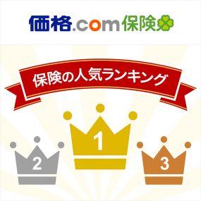 「アクサダイレクトのがん終身」が1位にランクイン…価格.com保険 人気ランキング11月版 画像