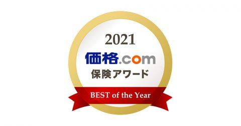 「価格.com保険アワード2021年版」発表…ユーザーの支持を集めた全13部門を決定 画像